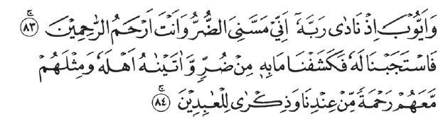 surah al anbiya ayat 83-84