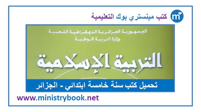كتاب التربية الاسلامية للسنة الخامسة ابتدائي 2020-2021-2022-2023