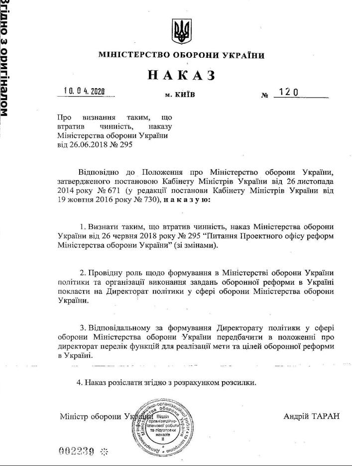 Міністр оборони Андрій Таран ліквідував Офіс реформ