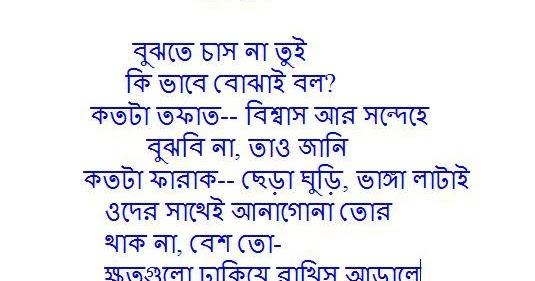 Bangla Love Poem Pdf