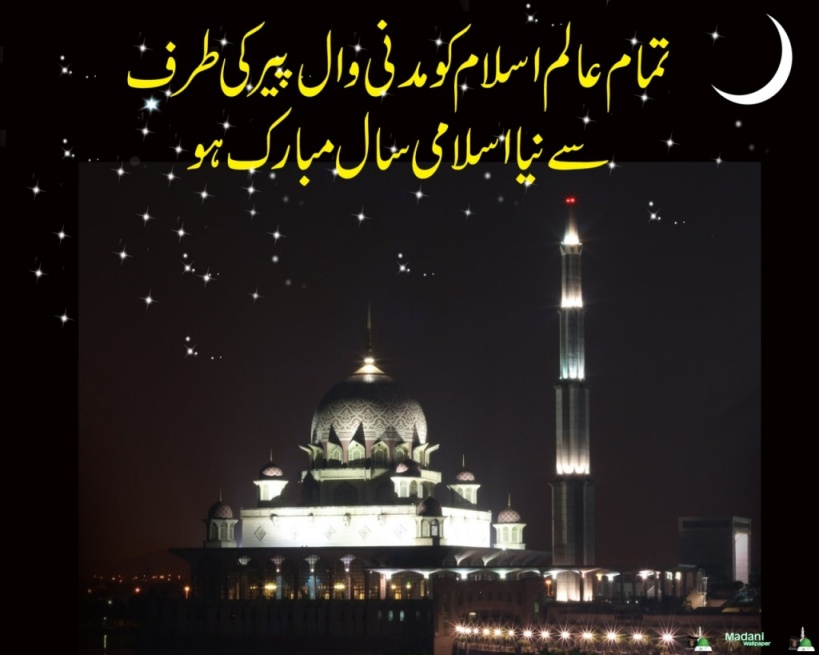 Islamic new year wishes sms 2018 muslim new year text messages islamic new year wishes sms 2017 muslim new year text messages m4hsunfo