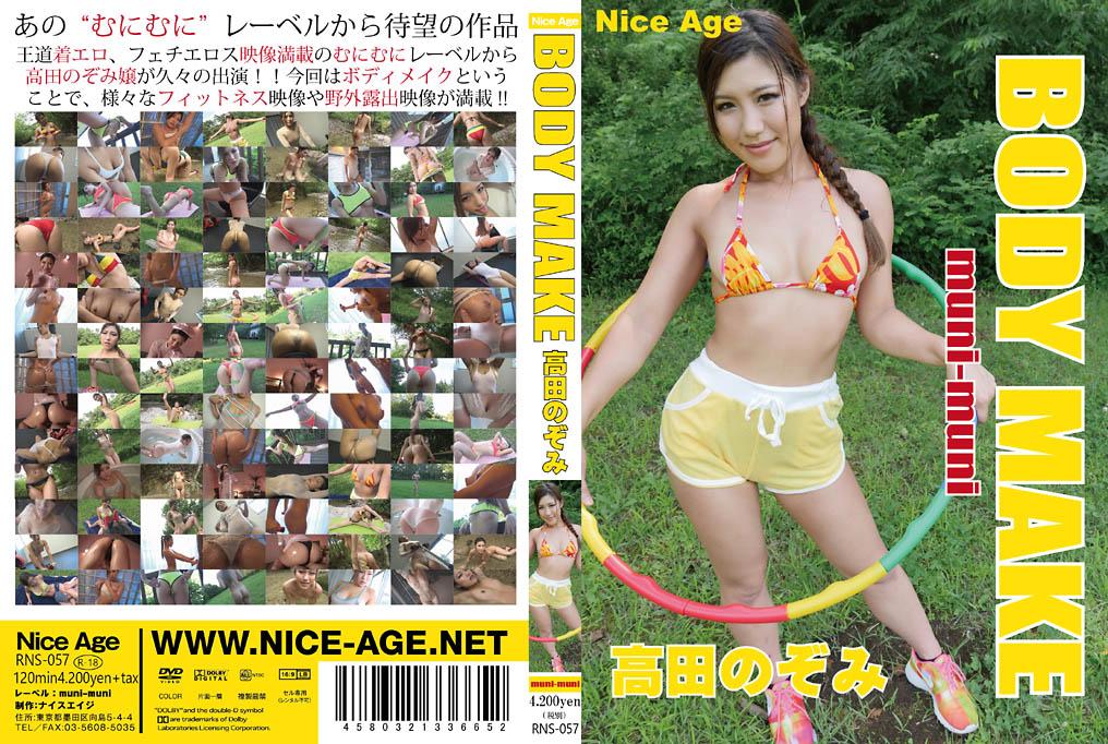 MNI-005B Takada Nozomi Body Make muni-muni