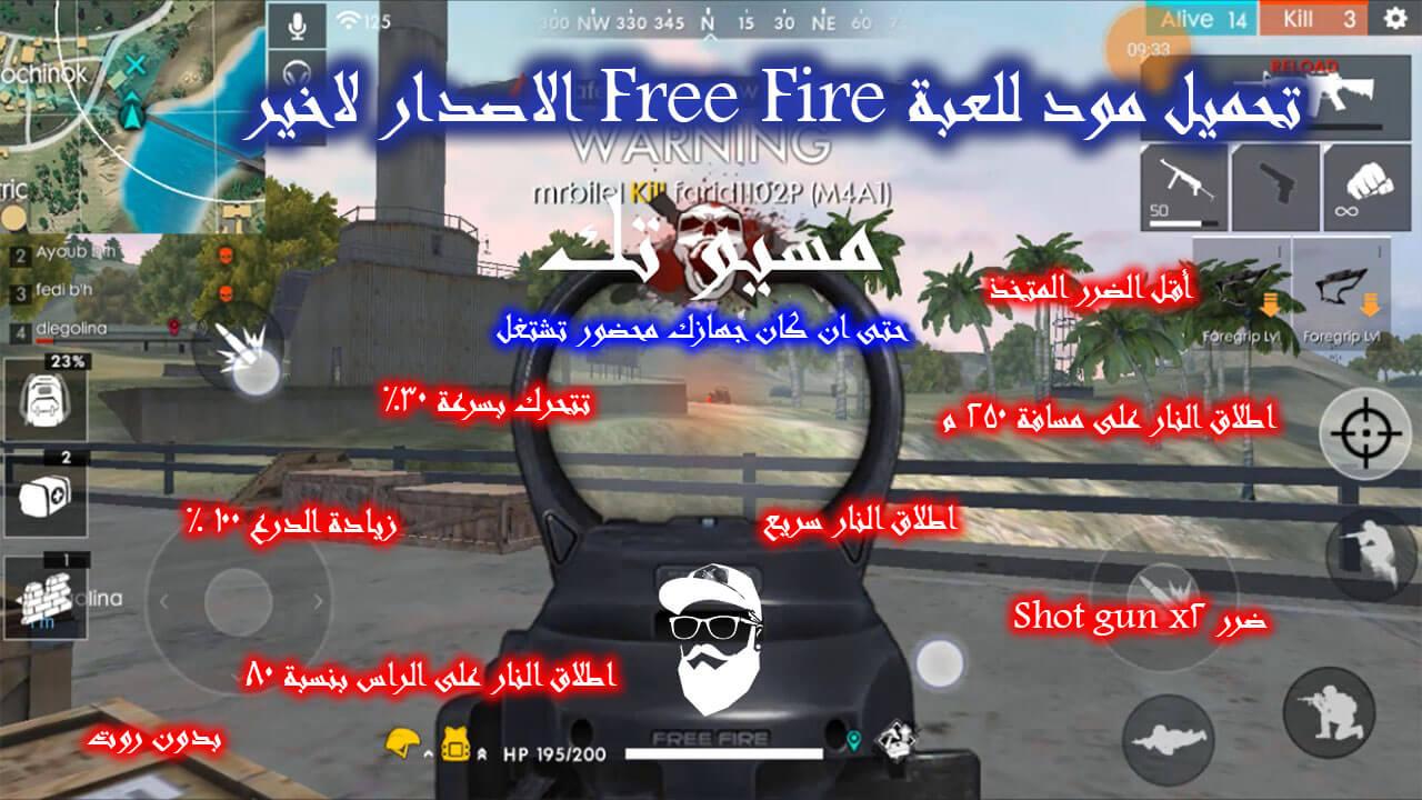 تحميل مود للعبة Free Fire الاصدار 1211 بدون روت ميزات رائعة