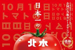 日本一の北本トマトレトルトカレー