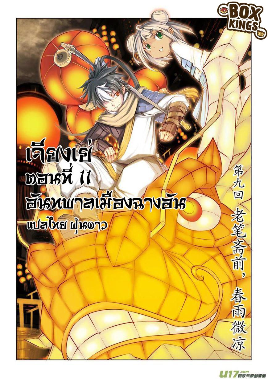 Jiang Ye ตอนที่ 11 หน้า 1