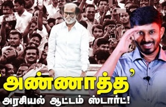 Rajini | Elangovan Explains புது கட்சி…37% வாக்குகள்..ரஜினி கொடுத்த அலெர்ட்