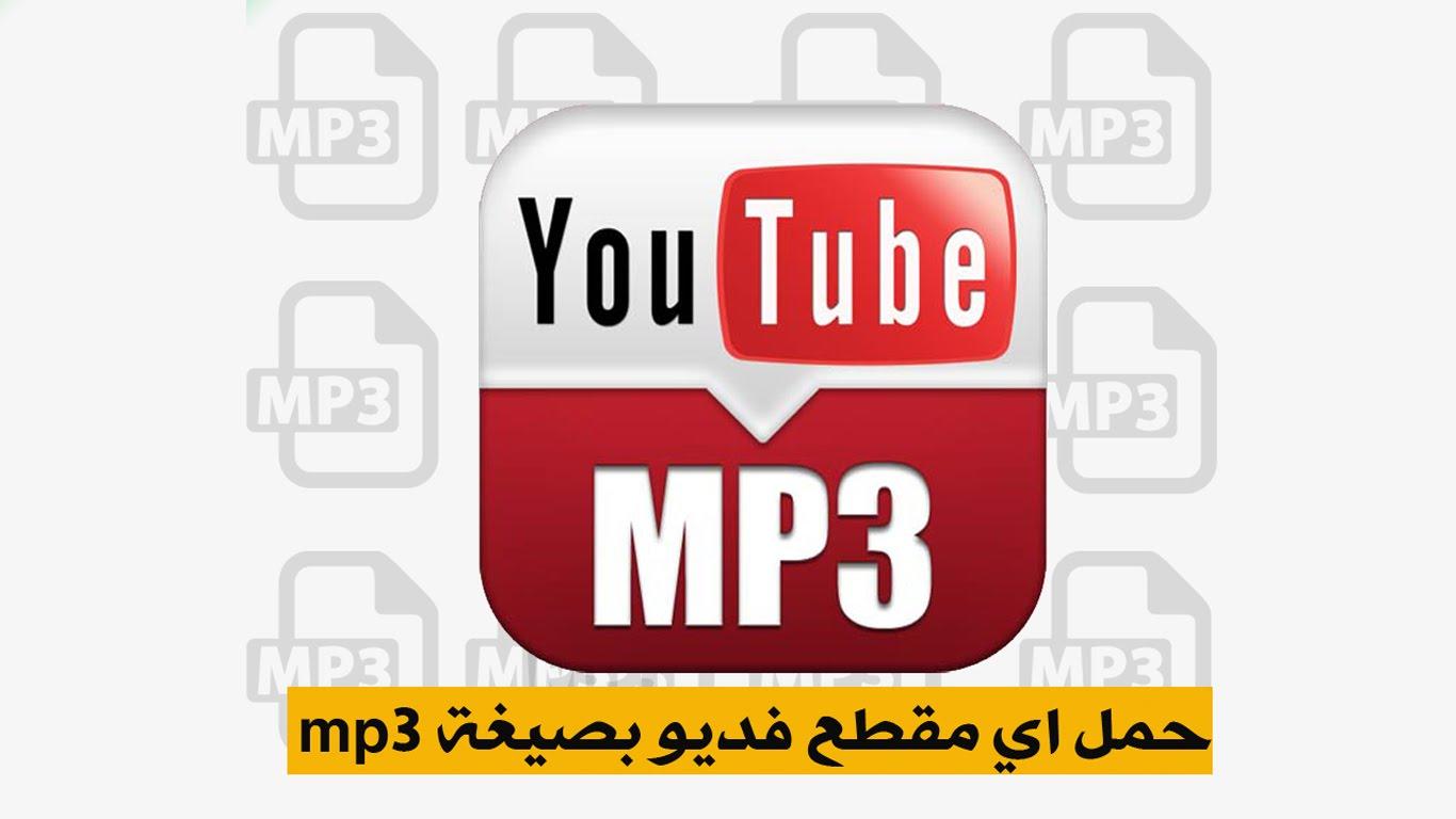 افضل طريقه للأندرويد لتحميل فيديو أو صوت Mp3 من يوتيوب بدون