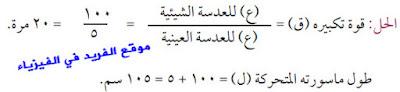 حساب قوة التكبير للتلسكوب ( المنظار ) وطول ماسورته ، امثلة محلولة على التلسكوب