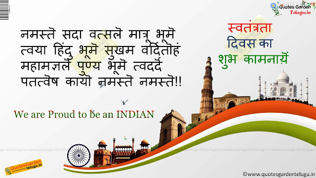 15th august indian independece day quotes images wallpapers greetings desh bhakti shayari in hindi 832