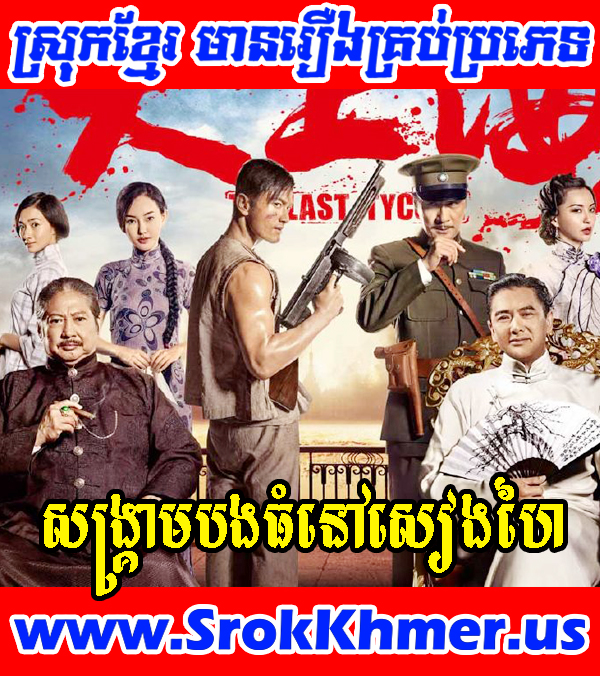Sangkream Bong Thom Nov Shanghai | Khmer Movie | Khme Drama | Chinese Movie
