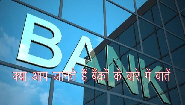 भारतीय बैंकों के बारे में 11 रोचक बातें