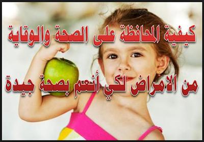 المحافظة على الصحة , المحافظة على الصحة العامة , المحافظة على الصحة البدنية , المحافظة على الصحة والوقاية من الامراض , المحافظة على الصحة النفسية
