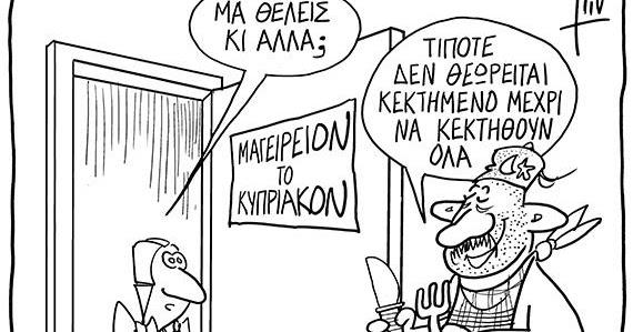 """""""Οι μεγάλες δυνάμεις κάθονται και βλέπουν το δικτάτορα Ερντογάν να  επιτίθεται στην Κύπρο""""  d5c5ee84476"""