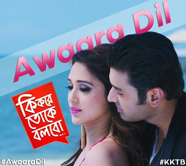 Awara Dil Lyrics - Ki Kore Toke Bolb
