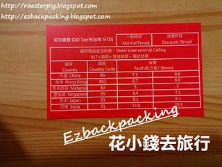 背包豬測評心得: 台灣上網卡IDD價錢