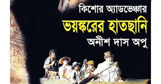 Anish Das Apu Bangla Boi PDF