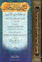 تحميل كتاب رياض الصالحين لابن عثيمين pdf