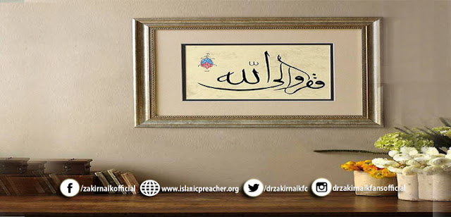 Ruling On Hanging Quranic Verses of the Holy Book On Walls