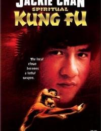 Spiritual Kung Fu | Bmovies