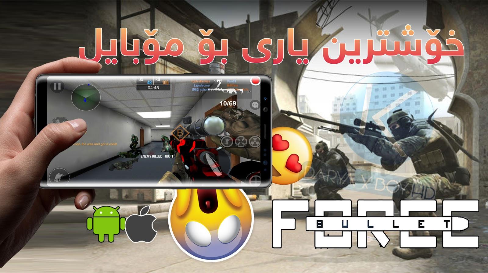 خۆشترین یاری بۆ مۆبایل یاریەک هاوشێوەی Call Of Duty بۆ ئایفۆن و ئەندرۆید