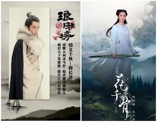 Hu Ge Zhao Li Ying Su Dongpo drama