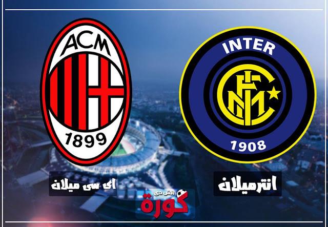 مشاهدة مباراة انتر ميلان وميلان بث مباشر 21-10-2018 الدوري الايطالي