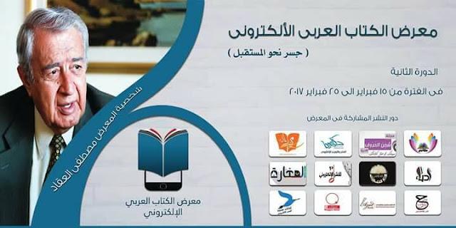 معرض الكتاب الإلكترونى العربى فى دورته الثانية