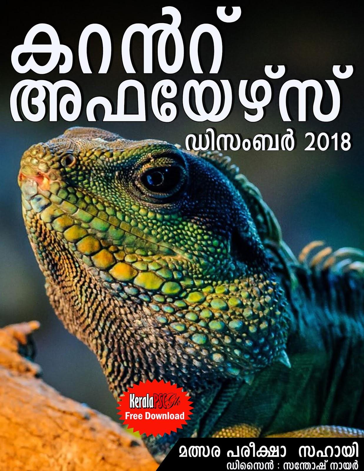 Download Free Malayalam Current Affairs PDF Dec 2018