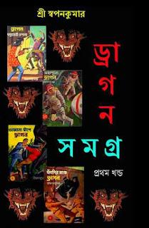 ড্রাগন সমগ্র ১ - স্বপনকুমার Dragon Samagra 1- Swapan Kumar