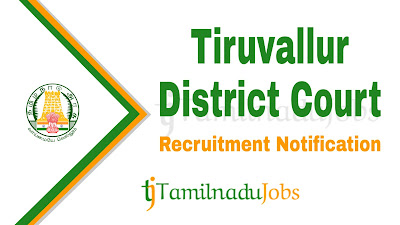 Tiruvallur District Court Recruitment 2019, Tiruvallur District Court Recruitment Notification 2019, Latest Tiruvallur District Court Recruitment update