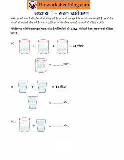 Free printable Simple Equations practice worksheets for class 6,7 & 8.