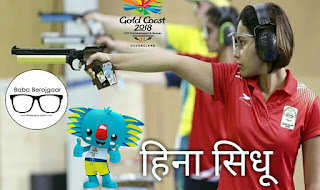 CWG2018 Day 6, Heena Sidhu won gold in 25 m air pistol