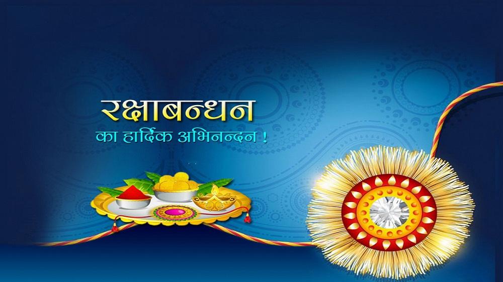raksha bandhan rakhi images