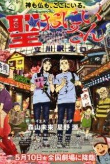 Saint☆Oniisan (Movie) - VietSub (2021)