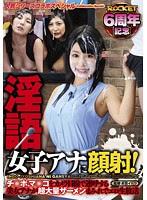 (Re-upload) RCT-546 淫語女子アナに顔射! -