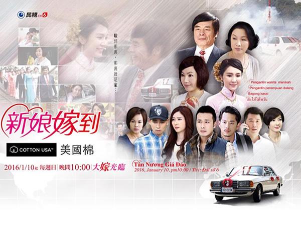 新娘嫁到 Xin Niang Jia Dao