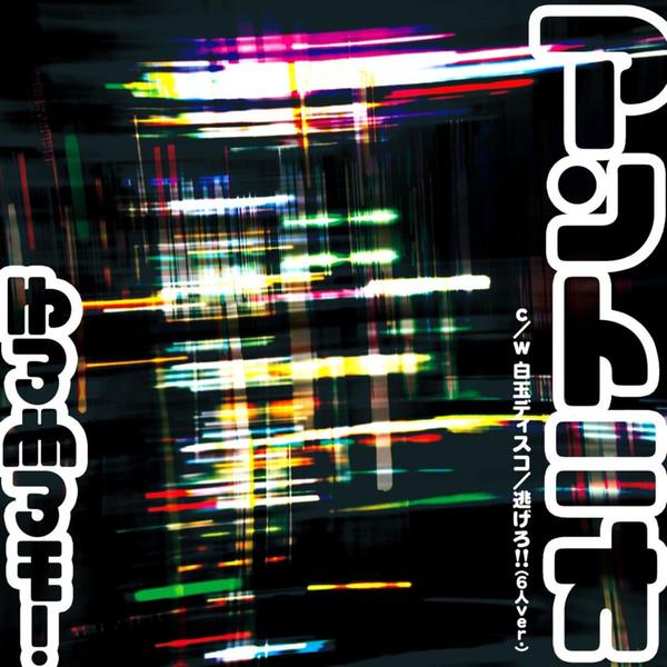 [Single] ゆるめるモ! – アントニオ (2016.06.22/MP3/RAR)