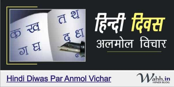 Hindi-Diwas-Par-Anmol-Vichar