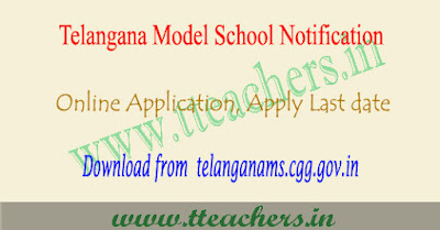TS Model school notification 2019, admissions 2019-20