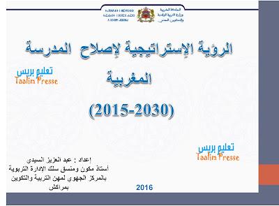 """عرض الأستاذ عبد العزيز السيدي """"الرؤية الاستراتيجية لإصلاح المدرسة المغربية"""""""