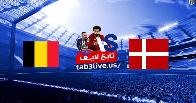 مشاهدة مباراة بلجيكا والدنمارك بث مباشراليوم 2020/09/05 دوري الأمم الأوروبية