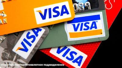 Visa открывает криптовалютное подразделение