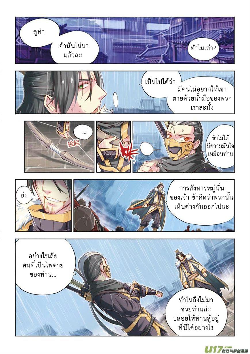 Jiang Ye ตอนที่ 16 หน้า 11