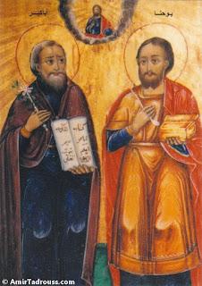 كنيسة القديسين العظيمين اباكير ويوحنا