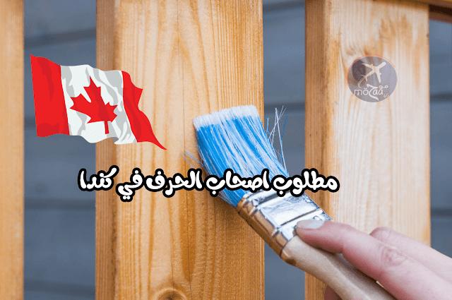 مونتريال الكندية تطلب اصحاب المهن للعمل في كندا 2019