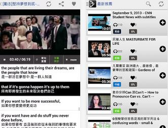 VoiceTube APP / APK 下載,看影片學英文 APP,超過六千部英文學習影片,Android 版