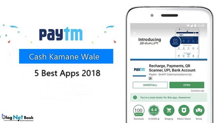 paytm cash kamane wale 5 best apps 2018