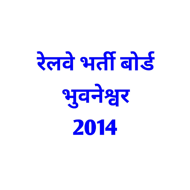 Quiz No. - 142 | RRB Bhubaneswar Exam 2014 में पूछे गए प्रश्न।