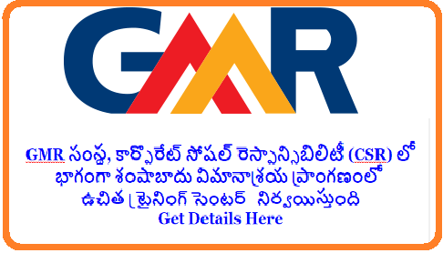 /2019/03/India-organization-project-Telangana-GMR-Varalakshmi-Centre-for-Empowerment-Livelihoods-free-trainng-to-youth.html