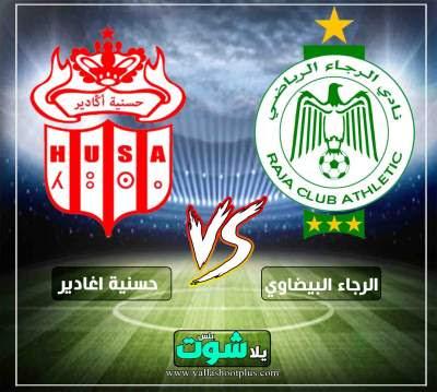 مشاهدة مباراة الرجاء البيضاوي وحسنية اغادير بث مباشر اليوم 10-3-2019 في الكونفيدرالية الافريقية